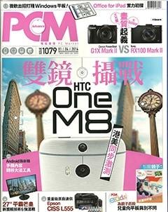 PCM Magazine_042014-2-thumb